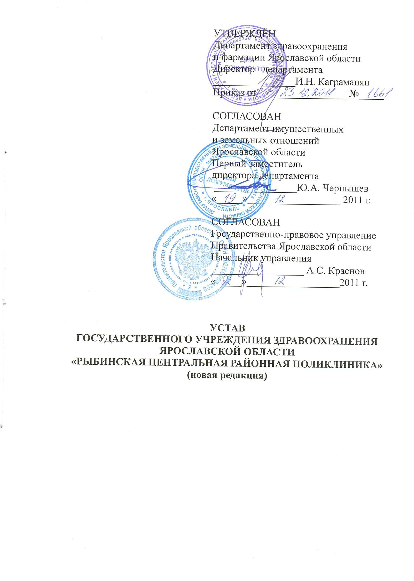 Кузнецкая 23 псков поликлиника телефон