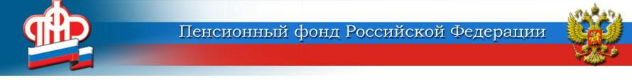 Рыбинск сайт пенсионного фонда личный кабинет процентная ставка по пенсионному вкладу сбербанке