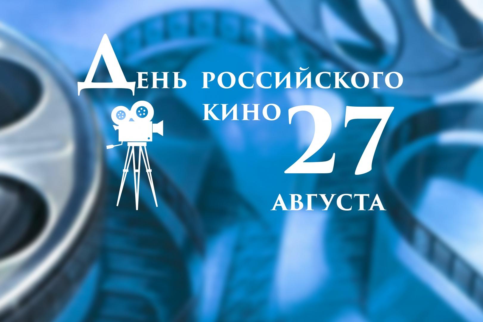 красочный открытки с днем кино 27 августа результате